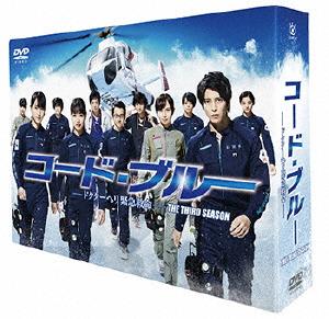 【送料無料】コード・ブルー -ドクターヘリ緊急救命- THE THIRD SEASON DVD-BOX/山下智久[DVD]【返品種別A】