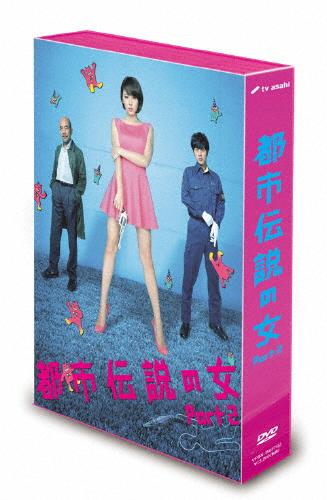 【送料無料】都市伝説の女 Part2 DVD-BOX/長澤まさみ[DVD]【返品種別A】