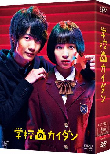 【送料無料】[枚数限定]「学校のカイダン」DVD-BOX/広瀬すず[DVD]【返品種別A】