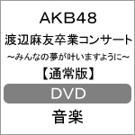 【送料無料】渡辺麻友卒業コンサート~みんなの夢が叶いますように~【DVD】/AKB48[DVD]【返品種別A】