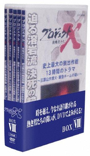【送料無料】プロジェクトX 挑戦者たち DVD-BOX VIII/ドキュメント[DVD]【返品種別A】
