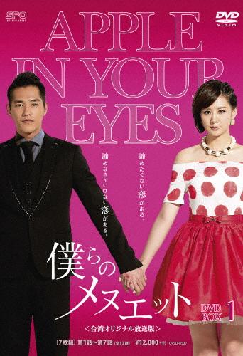 【送料無料】僕らのメヌエット<台湾オリジナル放送版>DVD-BOX1/ラン・ジェンロン[DVD]【返品種別A】