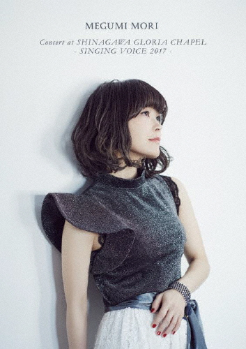 【送料無料】MEGUMI MORI Concert at SHINAGAWA GLORIA CHAPEL -SINGING VOICE 2017-/森 恵[DVD]【返品種別A】