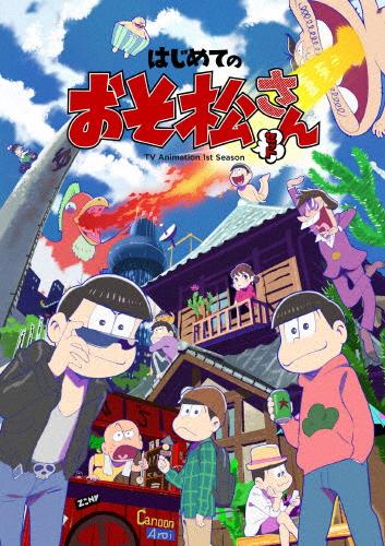 【送料無料】はじめてのおそ松さんセット[Blu-ray]/アニメーション[Blu-ray]【返品種別A】