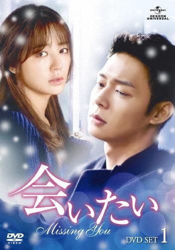 【送料無料】会いたい DVD SET1/パク・ユチョン[DVD]【返品種別A】