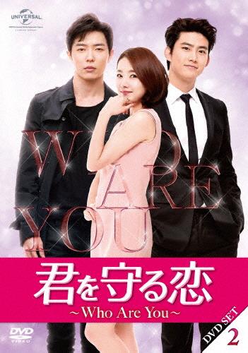 【送料無料】君を守る恋~Who Are You~DVD-SET2/テギョン[DVD]【返品種別A】