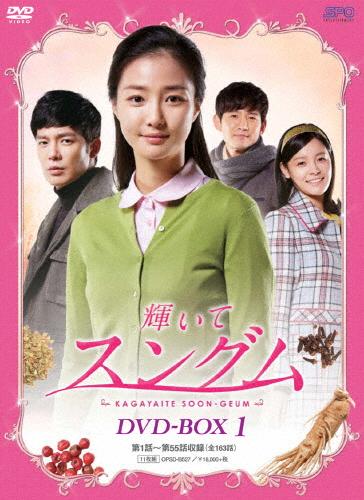 【送料無料】輝いてスングム DVD-BOX1/カン・イェソル[DVD]【返品種別A】