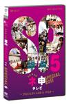 【送料無料】[枚数限定]AKB48 ネ申テレビ スペシャル~プロジェクトAKB in マカオ~/AKB48[DVD]【返品種別A】