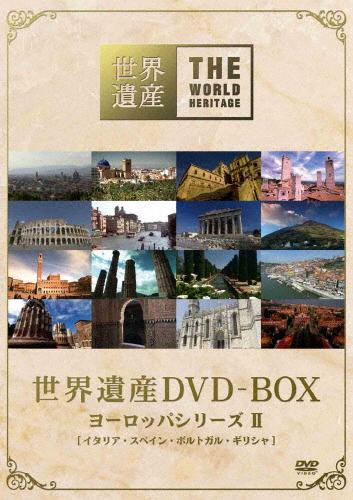 【送料無料】世界遺産 DVD-BOX ヨーロッパシリーズ II/教養[DVD]【返品種別A】