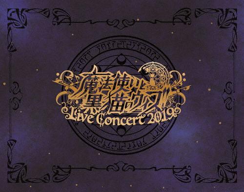 【送料無料】魔法使いと黒猫のウィズ Live Concert 2019/オムニバス[Blu-ray]【返品種別A】
