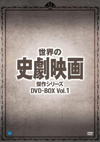 【送料無料】世界の史劇映画傑作シリーズ DVD-BOX Vol.1/H.B.ワーナー[DVD]【返品種別A】