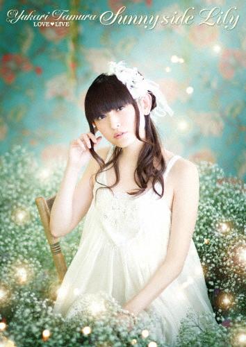 【送料無料】田村ゆかり LOVE■LIVE *Sunny side Lily*/田村ゆかり[DVD]【返品種別A】