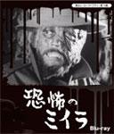 【送料無料】甦るヒーローライブラリー 第14集 恐怖のミイラ Blu-ray/松原緑郎[Blu-ray]【返品種別A】