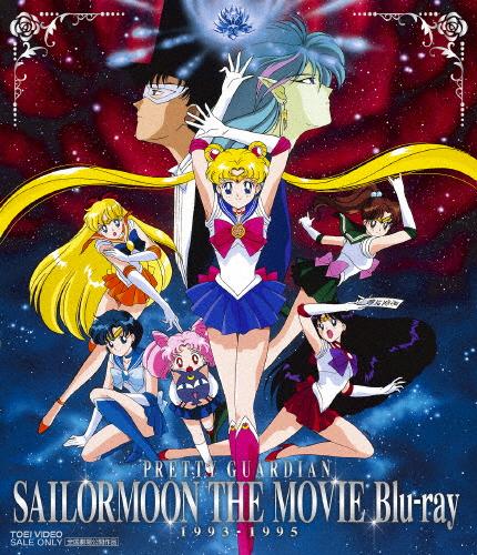 【送料無料】[枚数限定][限定版]美少女戦士セーラームーン THE MOVIE Blu-ray 1993-1995/アニメーション[Blu-ray]【返品種別A】