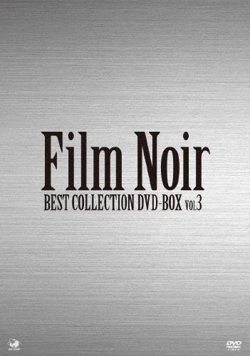 【送料無料】フィルム・ノワール ベスト・コレクション DVD-BOX Vol.3/リカルド・モンタルバン[DVD]【返品種別A】