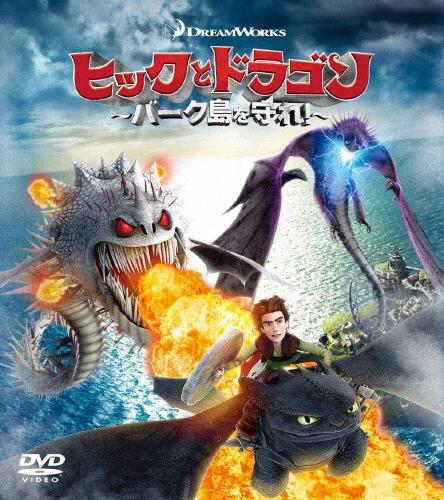 送料無料 ヒックとドラゴン~バーク島を守れ ~ バリューパック 返品種別A 激安通販 DVD アニメーション 卸売り