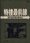 【送料無料】[枚数限定][限定版]特捜最前線 BEST SELECTION BOX Vol.4【初回生産限定】/二谷英明[DVD]【返品種別A】