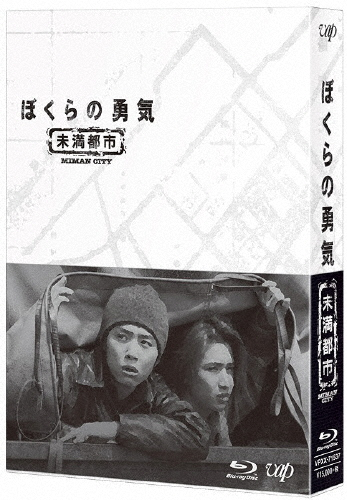 【送料無料】ぼくらの勇気 未満都市 Blu-ray BOX/堂本光一,堂本剛[Blu-ray]【返品種別A】