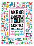 【送料無料】AKB48「AKBがやって来た!!」スペシャルBOX/AKB48[DVD]【返品種別A】