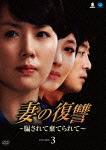 【送料無料】妻の復讐~騙されて棄てられて~ DVD-BOX 3/ハ・ヒラ[DVD]【返品種別A】
