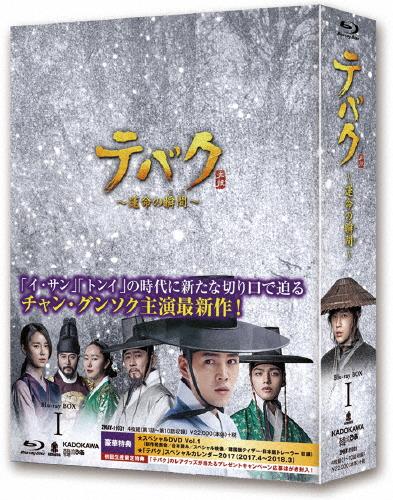 【送料無料】テバク ~運命の瞬間~ Blu-ray BOX I/チャン・グンソク[Blu-ray]【返品種別A】