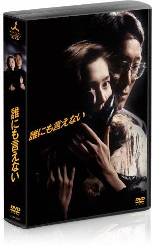 【送料無料】誰にも言えない DVD-BOX/賀来千香子[DVD]【返品種別A】