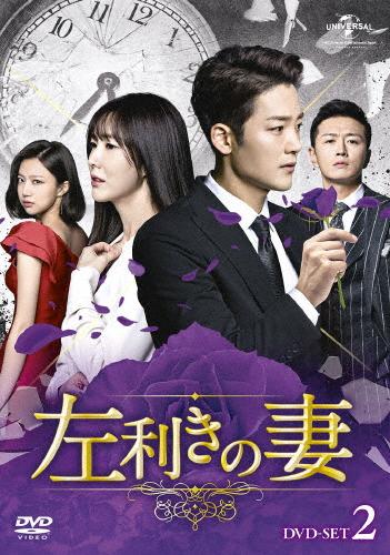 【送料無料】左利きの妻 DVD-SET2/イ・スギョン[DVD]【返品種別A】