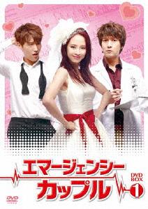 【送料無料】エマージェンシーカップル DVD-BOX1/チェ・ジニョク[DVD]【返品種別A】
