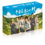 【送料無料】ナポレオンの村 DVD-BOX/唐沢寿明[DVD]【返品種別A】, Outlet Plaza:4986793f --- officewill.xsrv.jp