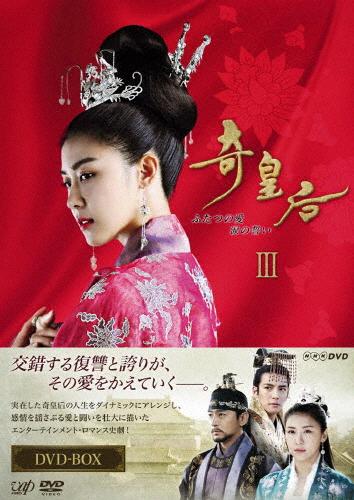 【送料無料】奇皇后 ―ふたつの愛 涙の誓い― DVD BOXIII/ハ・ジウォン[DVD]【返品種別A】