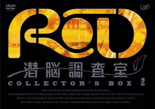 【送料無料】RD 潜脳調査室 コレクターズBOX[2] 潜脳調査室/アニメーション[DVD]【返品種別A】, モジク:288bdf5e --- officewill.xsrv.jp