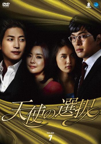 【送料無料】天使の選択 DVD-BOX7/チェ・ジョンユン[DVD]【返品種別A】