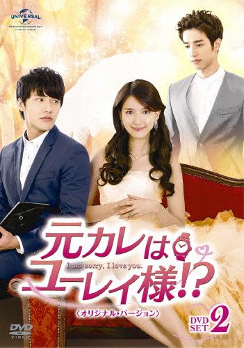【送料無料】元カレはユーレイ様!? DVD-SET2〈オリジナル・バージョン〉/リウ・イーハオ[DVD]【返品種別A】