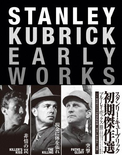 【送料無料】スタンリー・キューブリック 初期傑作選 Blu-ray BOX(収録:『非情の罠』『現金に体を張れ』『突撃』)/スタンリー・キューブリック[Blu-ray]【返品種別A】