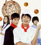 【送料無料】[期間限定][限定版]製パン王キム・タック 期間限定コンプリートスリムDVD-BOX<ノーカット完全版>/ユン・シユン[DVD]【返品種別A】