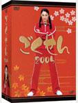 【送料無料】[枚数限定]ごくせん 2005 DVD-BOX/仲間由紀恵[DVD]【返品種別A】