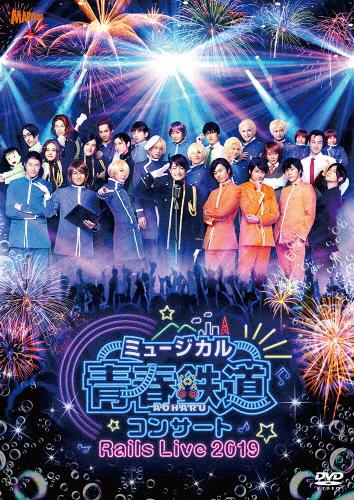 送料無料 ミュージカル 青春-AOHARU-鉄道 コンサート Rails スーパーセール期間限定 限定品 DVD 永山たかし 返品種別A 2019 Live
