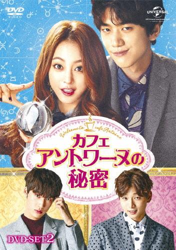 【送料無料】カフェ・アントワーヌの秘密 DVD-SET2/ソンジュン[DVD]【返品種別A】