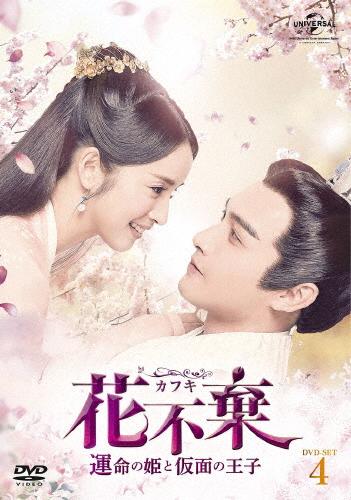 【送料無料】花不棄〈カフキ〉-運命の姫と仮面の王子- DVD-SET4/アリエル・リン[DVD]【返品種別A】