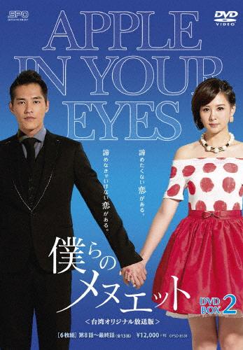 【送料無料】僕らのメヌエット<台湾オリジナル放送版>DVD-BOX2/ラン・ジェンロン[DVD]【返品種別A】