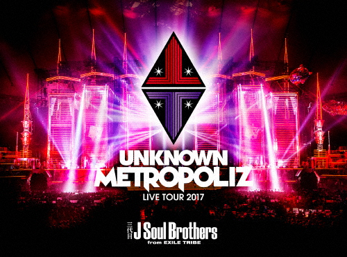 "【送料無料】三代目 J Soul Brothers LIVE TOUR 2017 ""UNKNOWN METROPOLIZ"