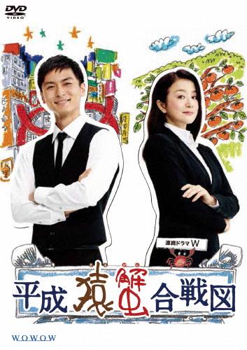 【送料無料】連続ドラマW 平成猿蟹合戦図/鈴木京香[DVD]【返品種別A】