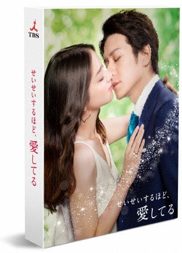 【送料無料】せいせいするほど、愛してる DVD-BOX/武井咲[DVD]【返品種別A】