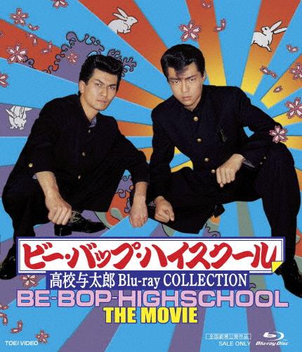 【送料無料】ビー・バップ・ハイスクール 高校与太郎 Blu-ray COLLECTION/仲村トオル[Blu-ray]【返品種別A】