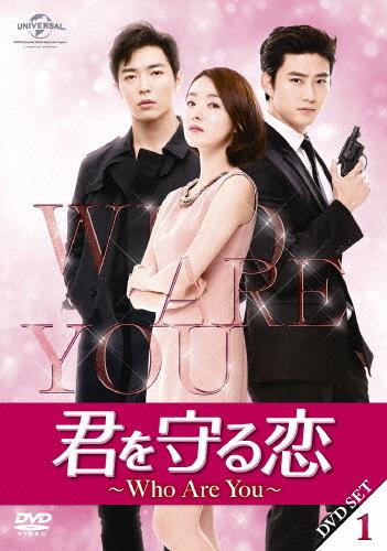 【送料無料】君を守る恋~Who Are You~DVD-SET1/テギョン[DVD]【返品種別A】