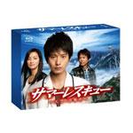 【送料無料】サマーレスキュー~天空の診療所~ Blu-ray BOX/向井理[Blu-ray]【返品種別A】