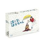 【送料無料】[枚数限定]泣くな、はらちゃん DVD-BOX/長瀬智也[DVD]【返品種別A】