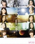 【送料無料】[枚数限定][限定版]恋文日和 Blu-ray BOX 初回生産限定豪華版/E-girls[Blu-ray]【返品種別A】