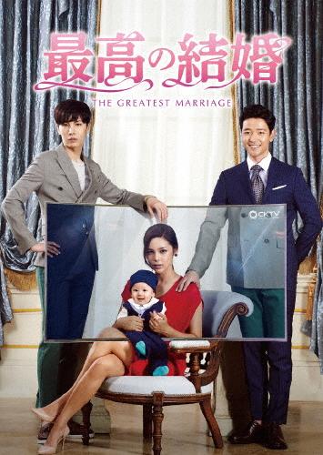 【送料無料】最高の結婚 DVD-BOX I/パク・シヨン[DVD]【返品種別A】