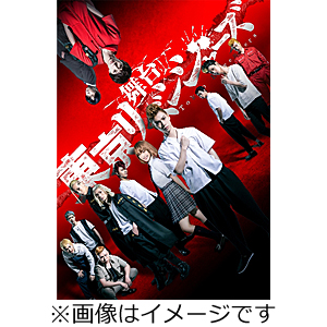出色 送料無料 舞台 東京リベンジャーズ DVD 木津つばさ 毎日がバーゲンセール 返品種別A